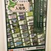 「JR北海道 わがまちご当地入場券」専用コレクションファイルを買ってみた