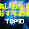 【令和の歌姫】あいみょんのおすすめ曲TOP10  をリーマンブロガーが独断と偏見でランキング発表!
