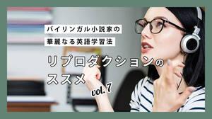 オンライン英会話で「リプロダクションの成果」を試す方法とは?