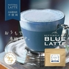 青いハーブの本格ラテ! しあわせを呼ぶ青いラテ 120g 泡立つ青いラテ