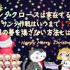 【Vtuber】サンタクロースは実在するのか⁉~サンタ作戦はいつまで続ける!?クリスマスの歴史と子供が本当に求めているもの~【ライフサポート 永和】