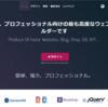 爆速でプロトタイプ制作ができるWebサイトビルダー「AppDrag」
