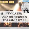 祝!『ダイの大冒険』アニメ開始・新装版発売【アニメはどこまで?】