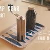 『コーヒーミル/HIGHMOUNT(ハイマウント)』はキャンプでも自宅でも使えるギアです!
