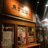 西京漬け定食が安くて美味しい「魚 き食堂」