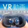 【 VR 】DMM.comが有料VR動画の配信サービスを開始したぞ!【 DMM.R18でアダルトも 】