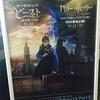『ハリーポッター 死の秘宝Part1/2』4DX上映の感想