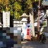 熊野本宮大社で初詣