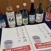 【いばらき地酒ソムリエ】認定試験を受けてきました!