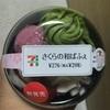 セブンイレブン さくらの和ぱふぇ 食べてみました