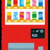 ジュースのサイズ大きすぎない?500ml160円より160ml80円の自販機が増えてほしい!