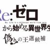 チュンソフト『Re:ゼロから始める異世界生活 偽りの王選候補』が今冬発売‼ 死に戻りシステムキタ━━━━(゚∀゚)━━━━!!