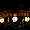 宵の下鴨神社・御手洗祭(みたらしまつり)