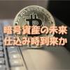仮想通貨の今後~暗号資産LISKへの仕込み~