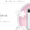 pixel4ユーザーのワイ、おすすめするのはiphoneです。