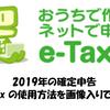 確定申告書をetax(イータックス)で!作成方法を画像入りで解説します☆寄付金控除や生命保険料控除の入力について