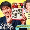 錦戸亮と松岡茉優の「ウチの夫は仕事ができない」
