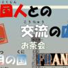 """お茶会""""フランス""""ー外国人との交流の広場 (お茶会グループ)"""