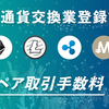 XRP手数料最安!bitbank.cc(ビットバンク)の使い方・口座開設方法