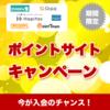 速報!ハピタスなどポイントサイトの入会キャンペーン情報【2018年3月】