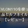 【セルフネイル】REVLON110を使って上品ネイル!【レビュー】