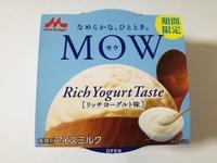 MOW(モウ)リッチヨーグルト味が美味し過ぎる!モウ好きこそストックしておくべきモウ!