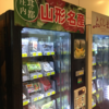 羽田空港の変な自動販売機 県ごとの争いが自動販売機で繰り広げられている