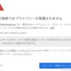 Google ChromeでNET::ERR_CERT_SYMANTEC_LEGACYエラー 。症状と対応方法