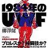 柳澤健「1984年のUWF」を読みました。プロレス団体としてのUWFに迫った力作!
