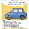 12月9日(日) 研修会を開催します!!