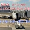 【搭乗記】JAL B737-800 国際線ビジネスクラス JAL SKYLUXE SEATに搭乗(名古屋/中部→東京/羽田)