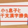 大人の常識!?干支を全部漢字で書けるか小3息子と勝負してみた