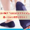 魔法の靴下「AIRISE(エアライズ)」を履いてみた感想と口コミ!