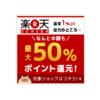 PONEY(ポニー)経由で楽天市場お得エンジョイ生活!