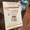 第146回文房具朝食会@名古屋「大人の筆記具とインクについて語ろう!」開催します