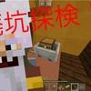 【マイクラ】メサの廃坑を徹底攻略!!お宝に鉱石ザックザク☆