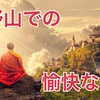 【高野山での愉快な日々】第1話 寺篭りを決心する