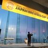 「JAPAN BREWERS CUP(ジャパンブルワーズカップ)」