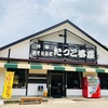 61日目 秋田県田沢湖