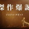 映画『ジョジョ・ラビット』【ネタバレ感想】傑作爆誕!軽快でポップな戦争映画。