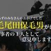【LGBT】保毛尾田保毛男の炎上〜当事者の1人として意見申します〜