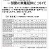 6月1日(木)高速バス『仙台線』の一部便「御宿東鳳」延伸について