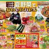 企画 メインテーマ 夏野菜カレー 惣菜 いなげや 7月26日号