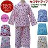 キッズパジャマの通販が激安価格っ | パジャマ