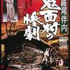 『多羅尾伴内 鬼面村の惨劇』@ラピュタ阿佐ヶ谷(15/12/12(sat)鑑賞)