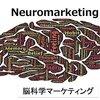 #45 広告デザインを科学する-行動デザイン