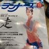 【ランナーズ】『月刊ランナーズ2020年11月号』の感想#169点目