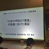 総務省「『次世代学校ICT環境』の整備に向けた実証」中間報告会@小金井市立前原小学校 レポート No.2(2018年10月17日)