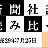 閉会中審査に5社ともモノ申す|社説読み比べ2017/7/25(火)