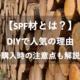 【SPF材とは?】DIYで人気の理由と購入時の注意点を解説